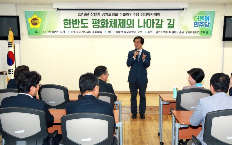 2019년 상반기 경기도의회 정치아카데미
