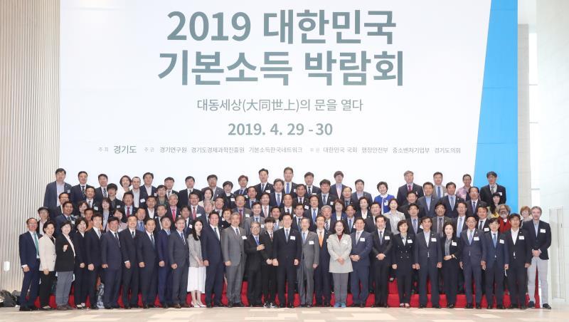 2019 대한민국 기본소득 박람회