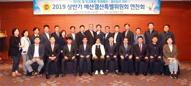 예산결산특별위원회 연찬회 (1박2일)