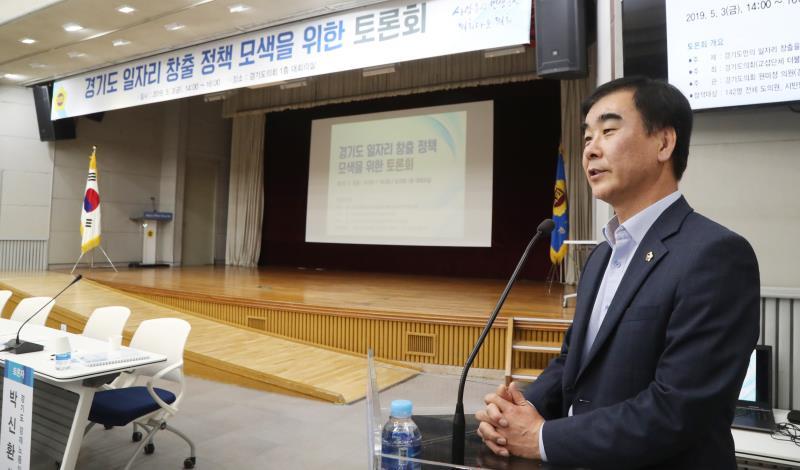 경기도 일자리 창출 정책 모색을 위한 토론회