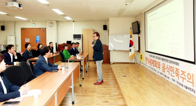 2019년 상반기 경기도의회 더불어민주당 정치아카데미 제5강