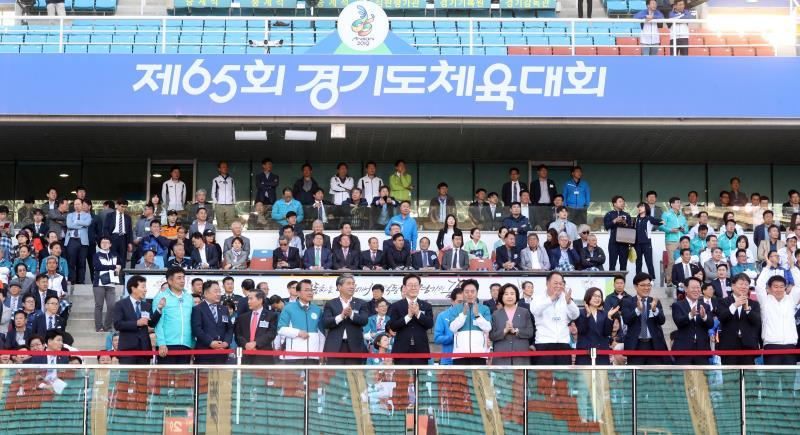 제65회 경기도체육대회 개회식