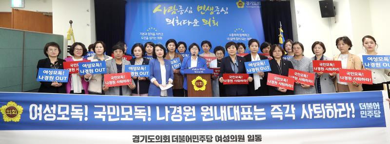 여성모독 국민모독 나경원 원내대표 사퇴촉구 기자회견