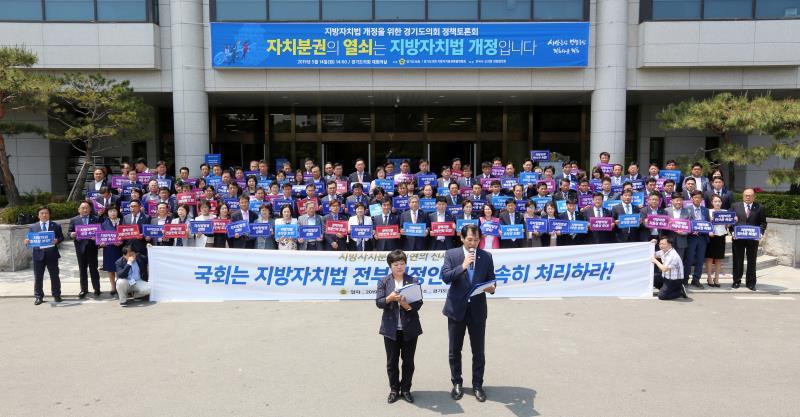 지방자치법 전부개정안 촉구 결의대회
