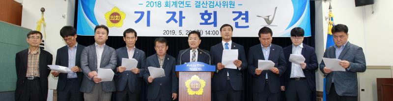 2018 회계연도 결산검사 관련 기자회견