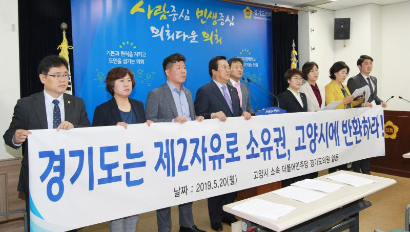 고양시 도의원 기자회견