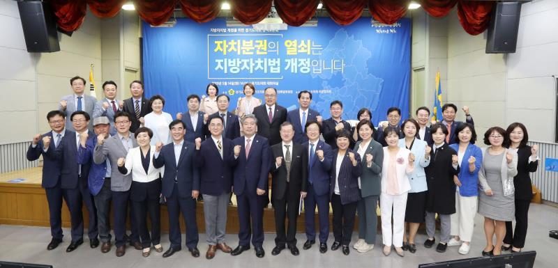 지방의회 독립성 강화를 위한 지방자치법 개정토론회 (2부 토론회)