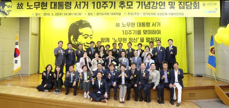 故 노무현 대통령 서거 10주기 추모 기념강연 및 집담회