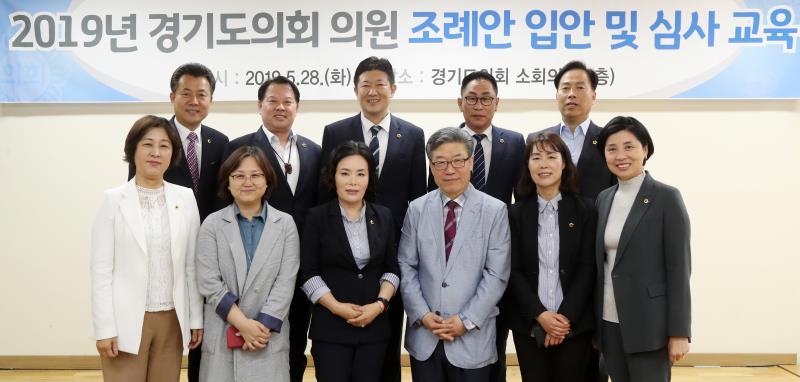 2019년 경기도의회 의원 조례안 입안 및 심사 교육