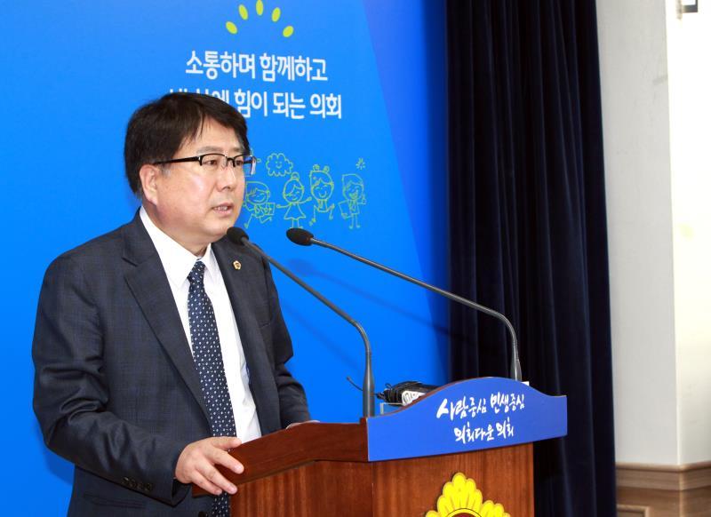 조광희 제2교육위원장 기자회견
