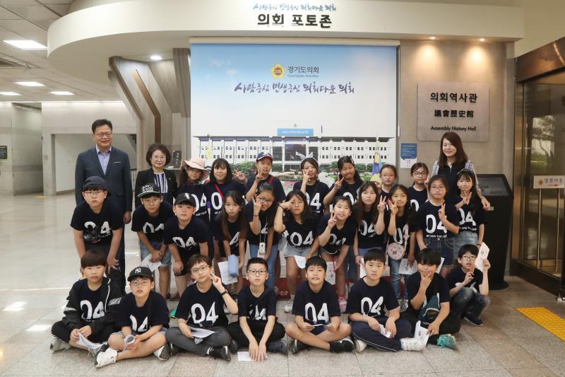 남양주 평내초등학교 의회견학
