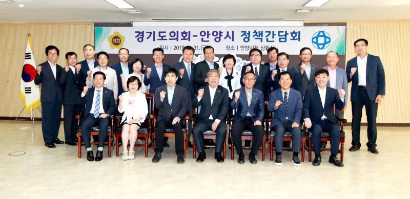 경기도의회 - 안양시 정책간담회