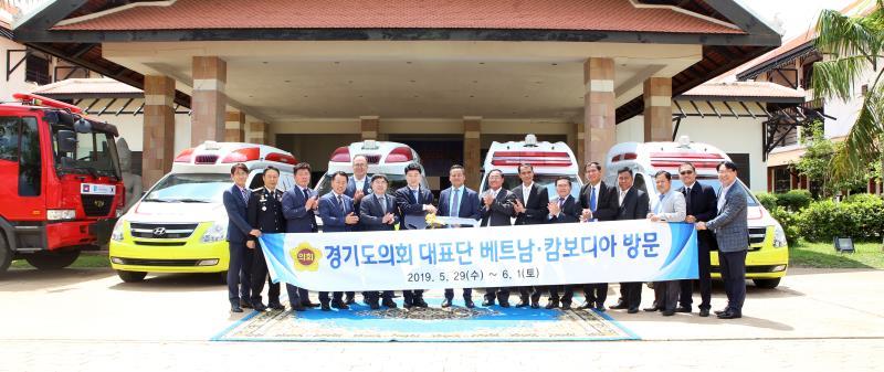 경기도의회 대표단 베트남, 캄보디아 방문(3박5일)