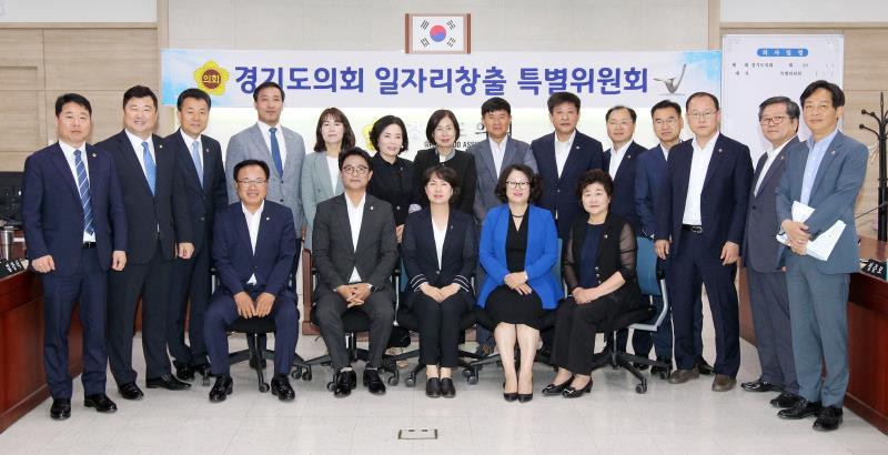 경기도의회 일자리창출 특별위원회