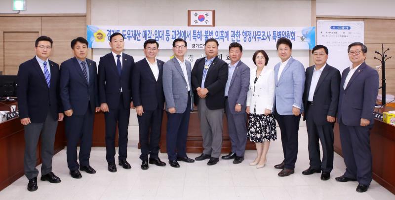 제6차 경기도 도유재산 행정사무조사 특별위원회