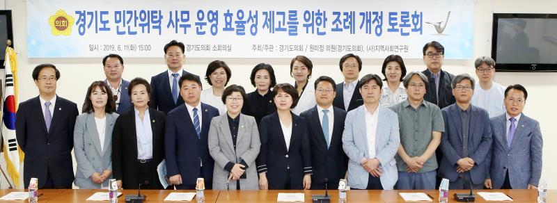 경기도 민간위탁 사무 운영 효율성 제고를 위한 조례 개정 토론회