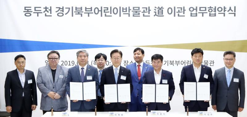 경기북부어린이박물관 이관 업무 협약식