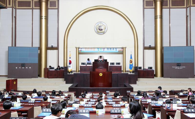 2019년 제18회 청소년 의회교실