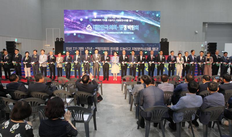 대한민국 의정, 행정 박람회