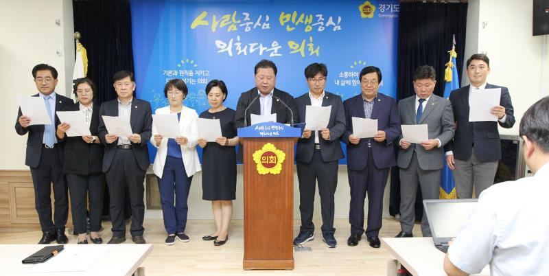 고양, 파주, 김포 도의원 일동 기자회견