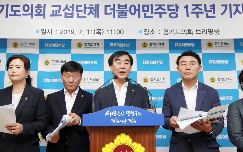 경기도의회 교섭단체 더불어민주당 1주년 기자회견