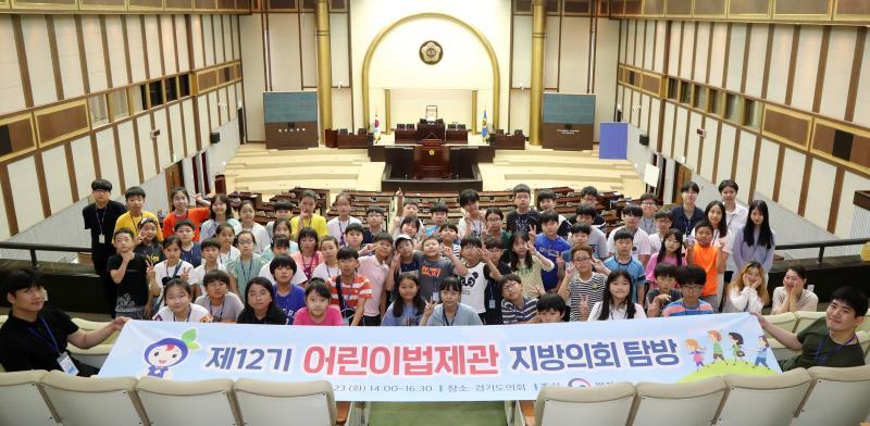 제12기 어린이법제관 지방의회 탐방