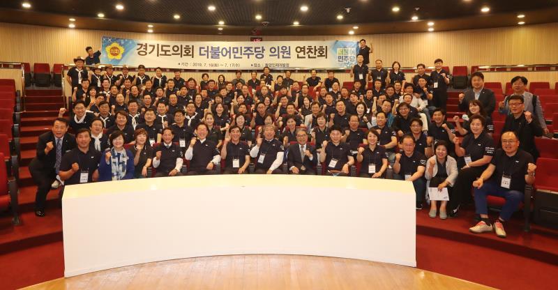 경기도의회 더불어민주당 의원 연찬회 (1박2일)