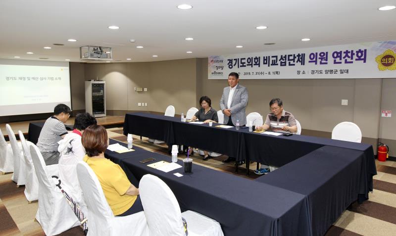 경기도의회 비교섭단체 의원 연찬회(1박2일)