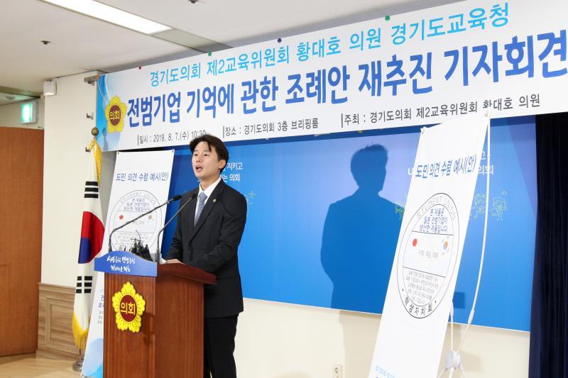 전범기업 기억에 관한 조례안 재추진 기자회견