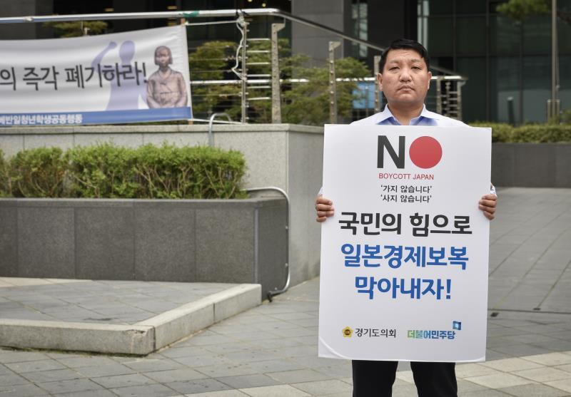 일본경제보복 철회 촉구 경기도의회 더불어민주당 의원 1인 릴레이 시위