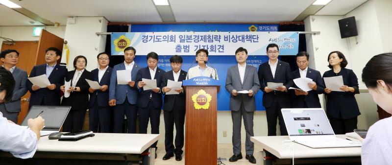 경기도의회 일본경제침략 비상대책단 출범 기자회견