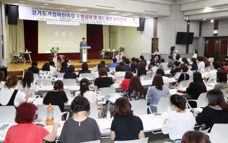경기도 가정어린이집 연합회 토론회