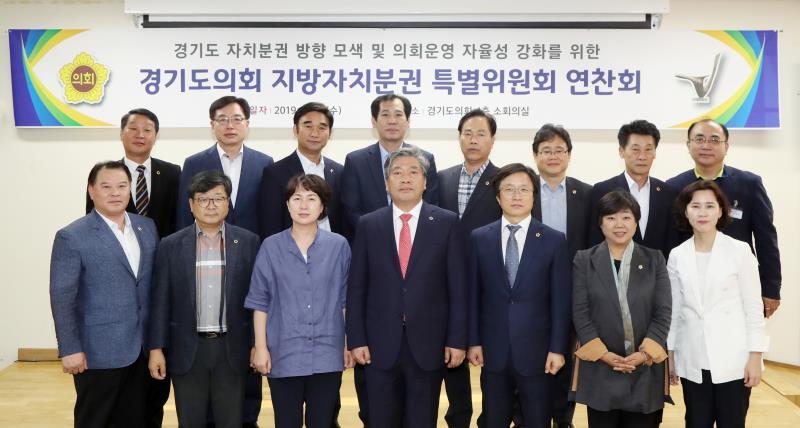 경기도의회 지방자치분권 특별위원회 연찬회