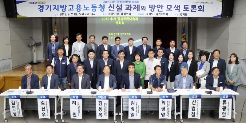 경기도 - 경기도의회 추계정책 토론회 개회식