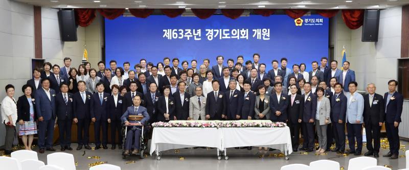 제63주년 경기도의회 개원 기념식