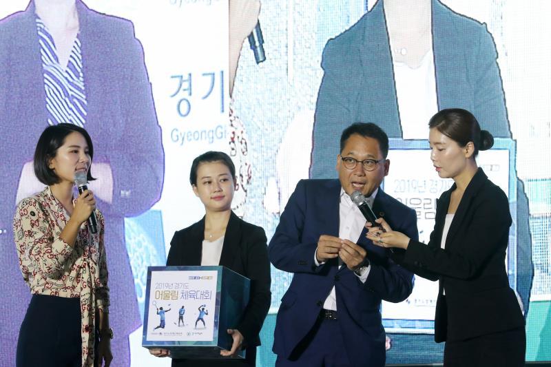 2019년 경기도 장애인,비장애인 어울림 체육대회