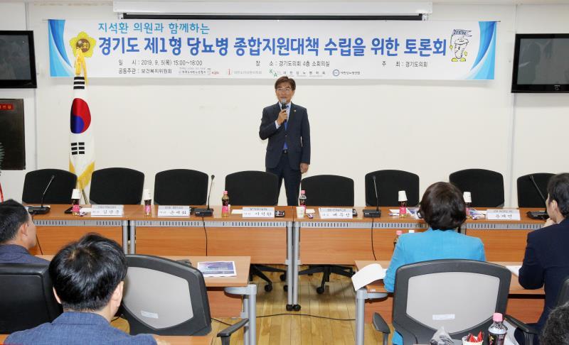 경기도 제1형 당뇨병 종합지원대책 수립을 위한 토론회