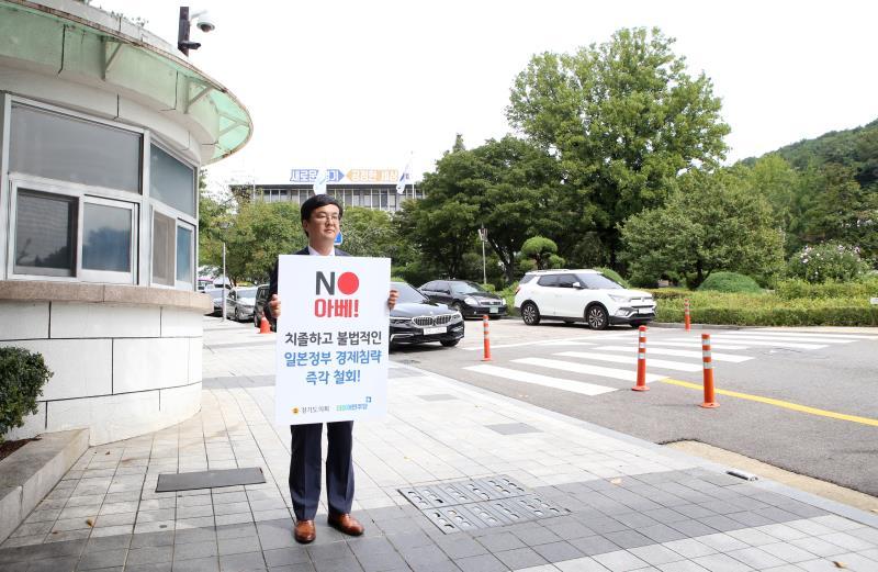 제2차 일본경제보복 철회 촉구 1인 릴레이 시위