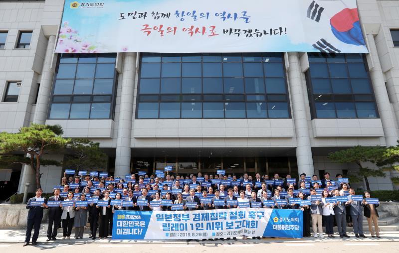 일본정부 경제침략 철회 촉구 릴레이 1인 시위 보고대회