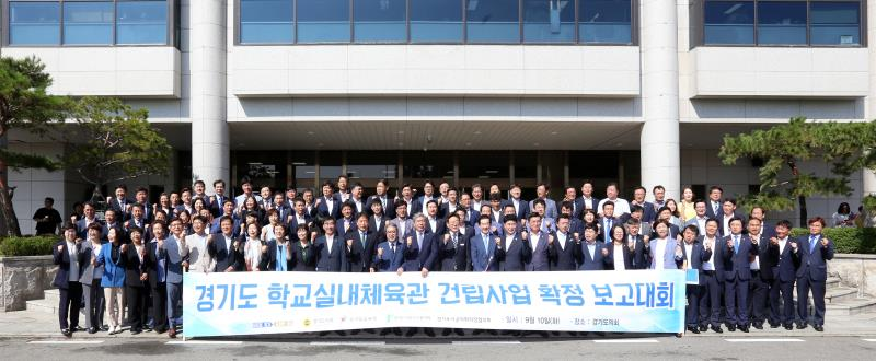 경기도 학교실내체육관 건립사업 확정 보고대회