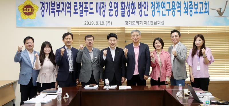 경기북부지역 로컬푸드 매장 운영 활성화 방안 정책연구용역 최종보고회