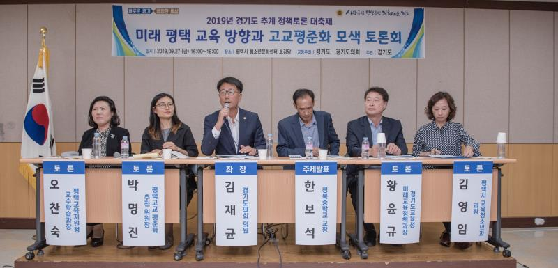 미래 평택 교육 방향과 고교평준화 모색 토론회