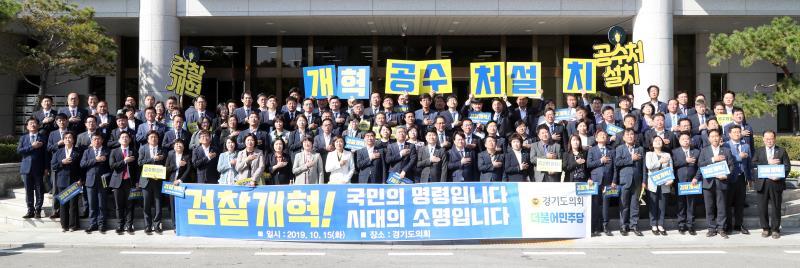 검찰개혁 및 공수처설치 관련 결의대회