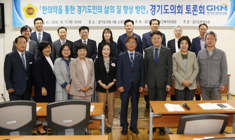 한의약을 통한 경기도민의 삶의 질 향상 방안 경기도의회 토론회