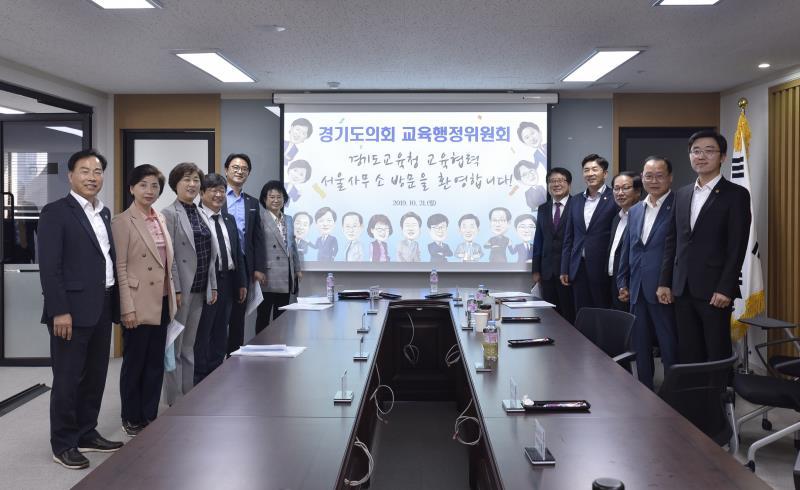 경기도의회 교육행정위원회 현장방문