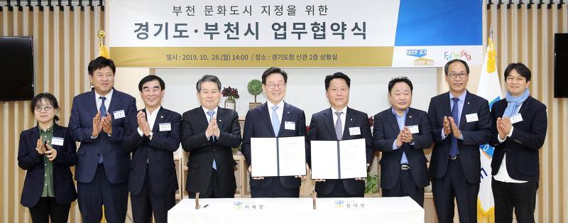 부천 문화도시 지정을 위한 경기도- 부천시 업무협약식