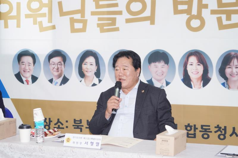 경기도의회 예산결산특별위원회 현장방문