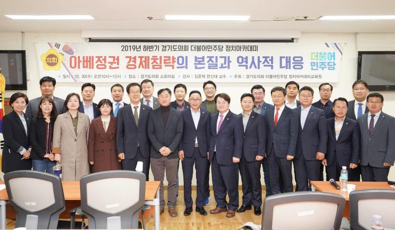 아베정권 경제침략의 본질과 역사적 대응