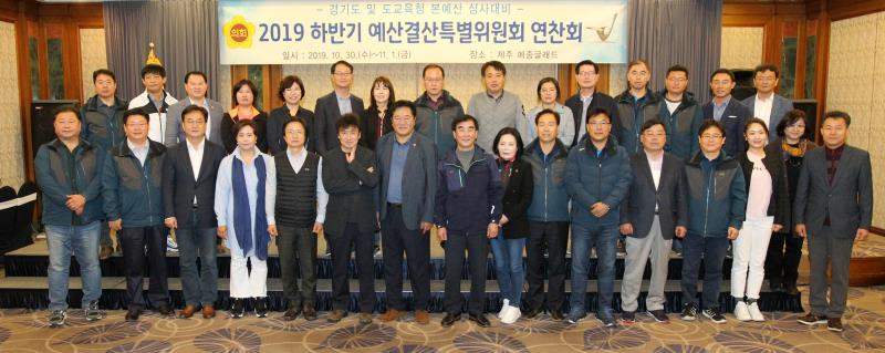 2019년 하반기 예산결산특별위원회 연찬회 (2박3일)