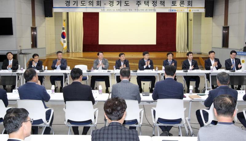 경기도의회 - 경기도 주택정책 토론회